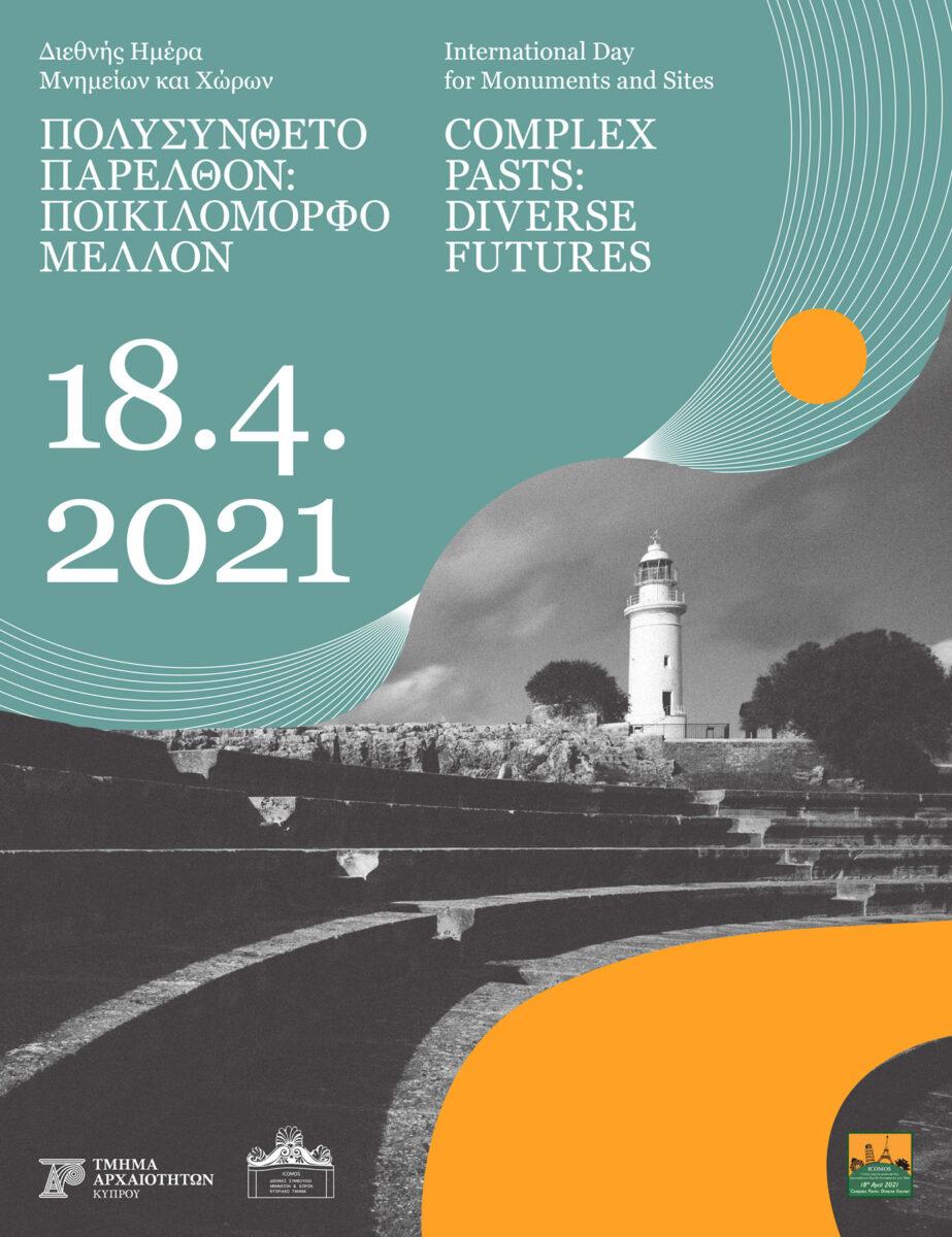 Διεθνής Ημέρα Μνημείων και Χώρων 2021 στην Κύπρο.