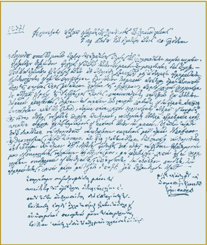 Αίτηση του Εµµανουήλ Παππά για ναυτική βοήθεια της 7ης Μαΐου 1821. Αρχείο Ιδρύματος Μουσείου Μακεδονικού Αγώνα (φωτ.: ΑΠΕ - ΜΠΕ /Μουσείο Μακεδονικού Αγώνα).