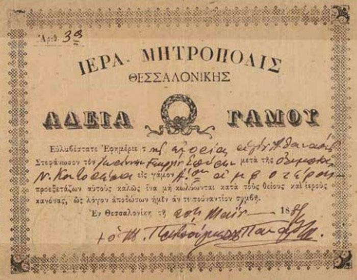 Άδεια γάµου της Ολυµπίας Κοντορέπα και του Ιωάννη Σπύρη. Συλλογή Γεώργιου Κωνσταντινίδη (φωτ.: ΑΠΕ - ΜΠΕ /Μουσείο Μακεδονικού Αγώνα).