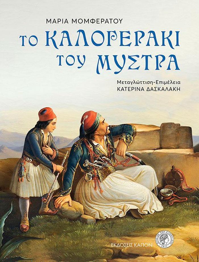 Μαρία Μομφεράτου, «Το Kαλογεράκι του Μυστρά». Το εξώφυλλο της έκδοσης.