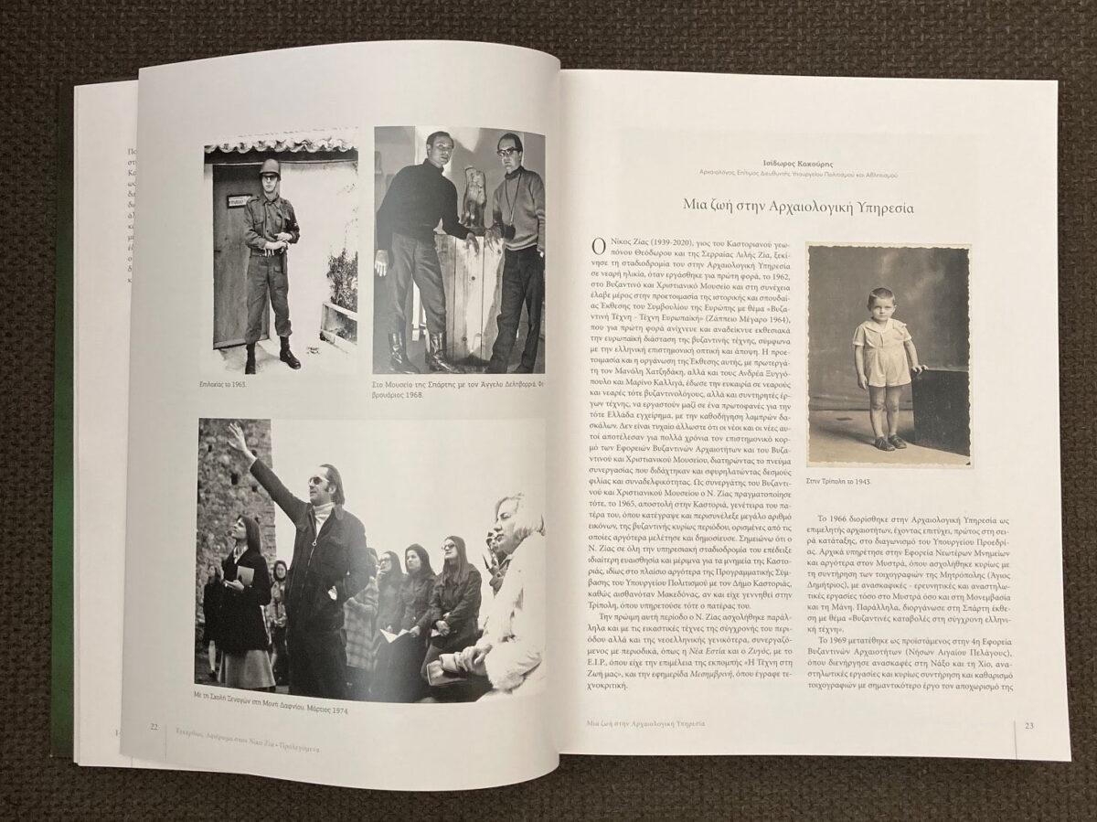 Από την έκδοση «Εγκαρδίως» που είναι αφιερωμένη στον Νίκο Ζία (φωτ.: ΥΠΠΟΑ).