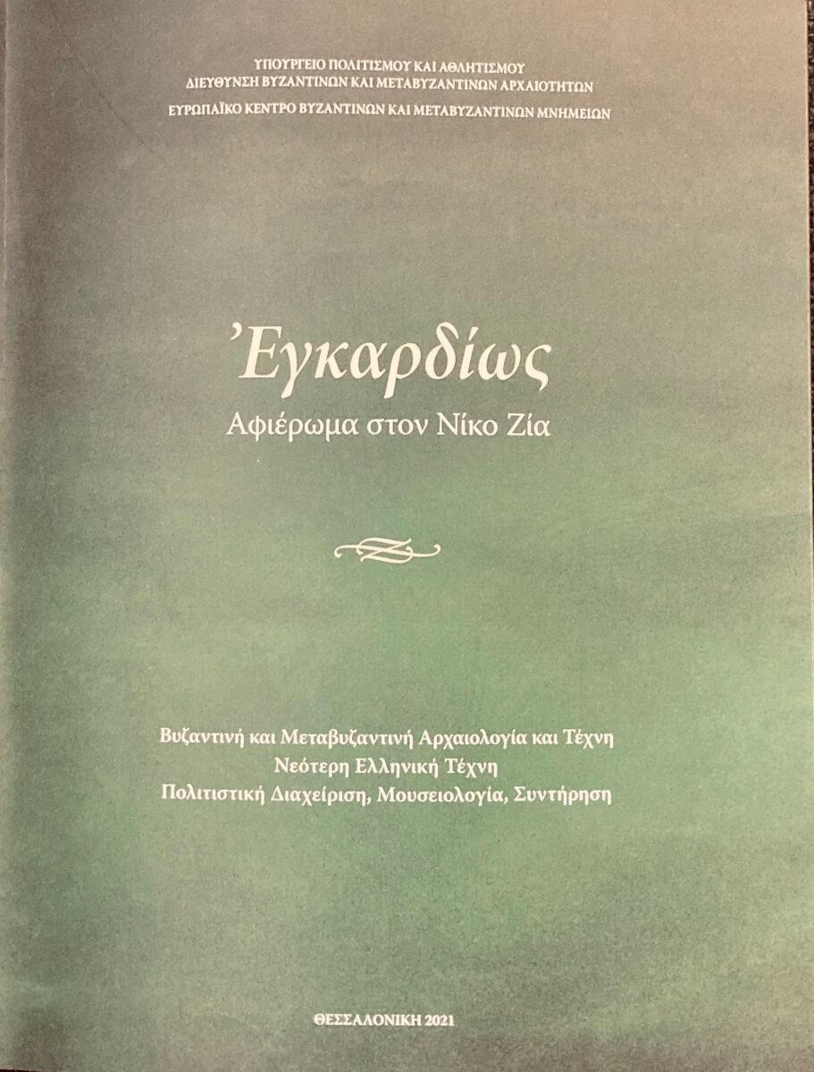 Το εξώφυλλο της έκδοσης (φωτ.: ΥΠΠΟΑ).