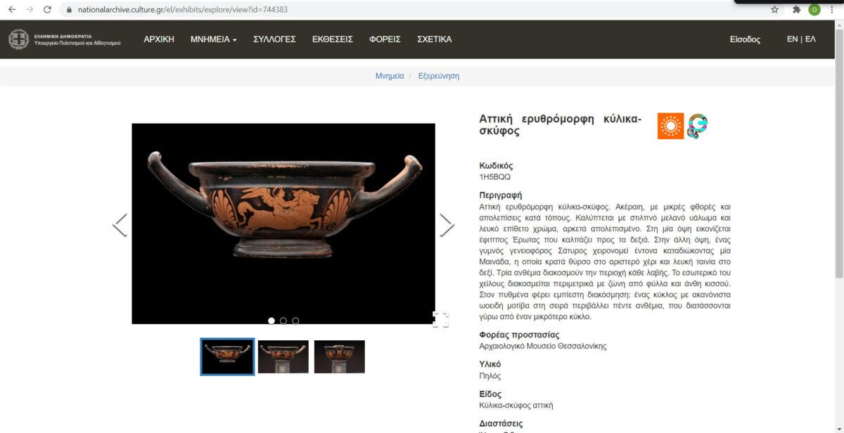 Ψηφιακές Συλλογές των Κινητών Μνημείων του Υπουργείου Πολιτισμού και Αθλητισμού.