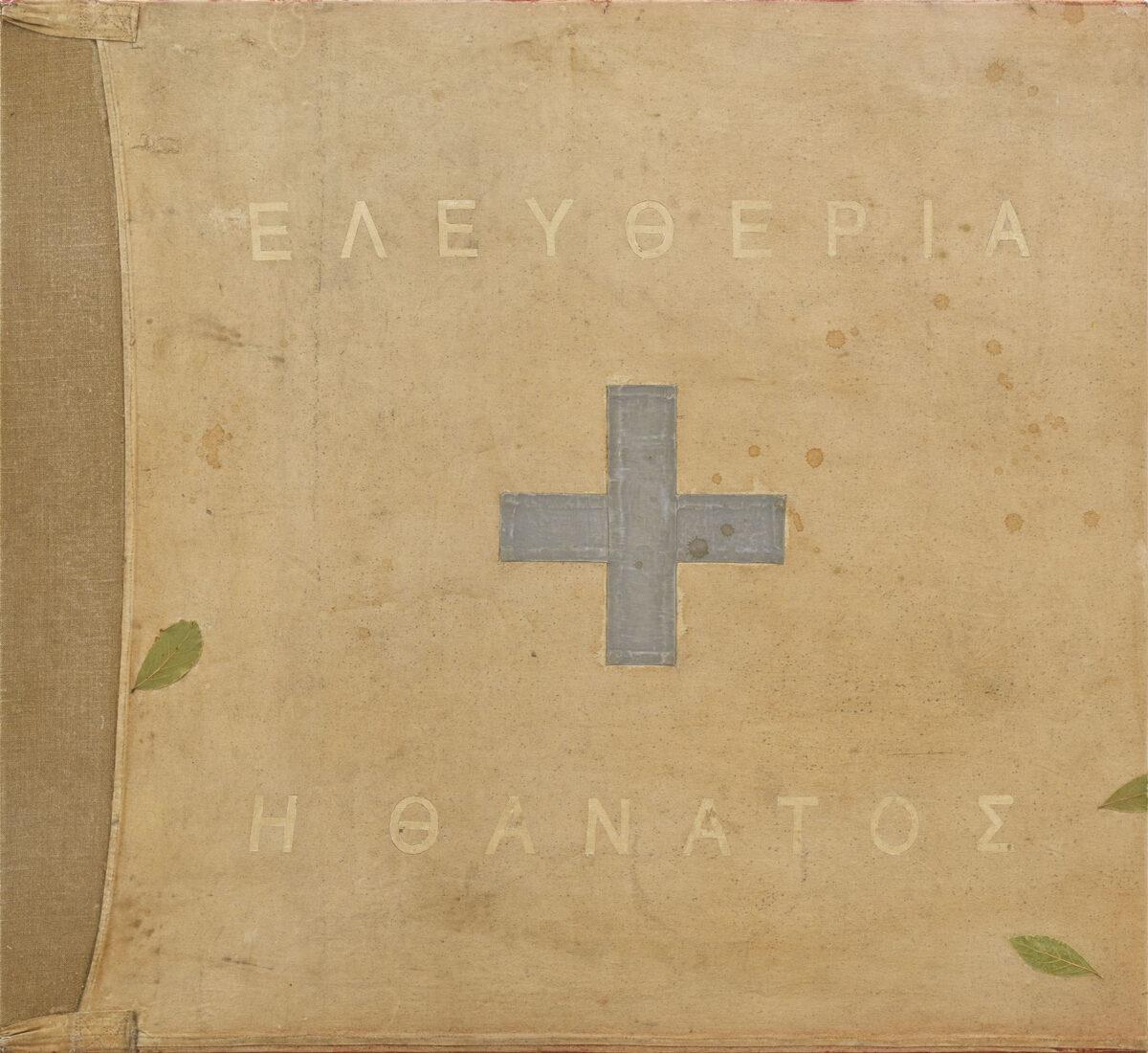 Έργο του Χρήστου Μποκόρου που παρουσιάζεται στην έκθεση «1821, η γιορτή» (φωτ.: Μουσείο Μπενάκη).