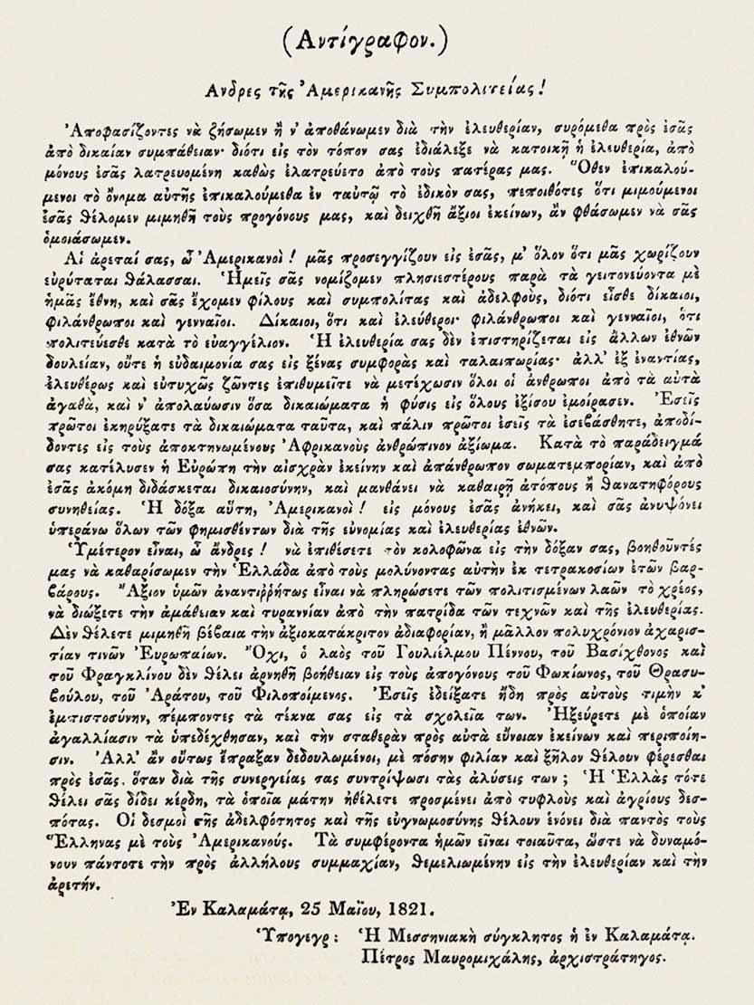 Έκκληση της Μεσσηνιακής Γερουσίας προς τον Αμερικανικό λαό (25 Μαρτίου 1821). Δημοσιευμένη στο περιοδικό «North American Review» (Οκτώβριος 1823).  (φωτ.: Γεννάδειος Βιβλιοθήκη).