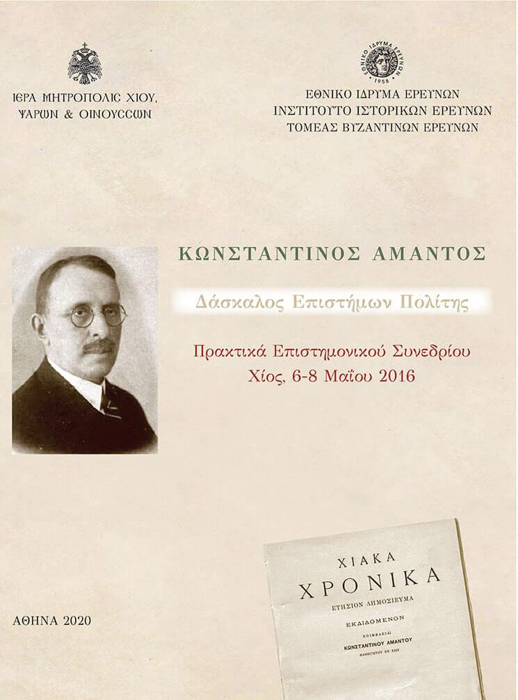 Κωνσταντίνος Άμαντος. Δάσκαλος, Επιστήμων, Πολίτης