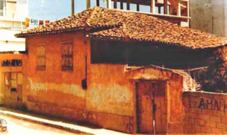 Εικ. 4. Το σπίτι του Μακρυγιάννη. Η πρόσοψη της οικίας όταν χαρακτηρίστηκε διατηρητέο.