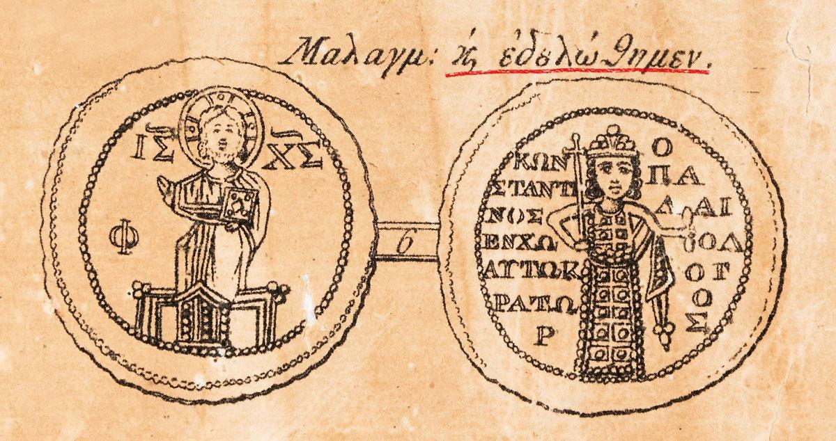 Χρυσόβουλλο του Κωνσταντίνου ΙΑ΄ Παλαιολόγου με τη φράση «κ(αὶ) ἐδουλώθημεν» (φωτ.: ΥΠΠΟΑ/ΒΧΜ/ΤΑΠ).