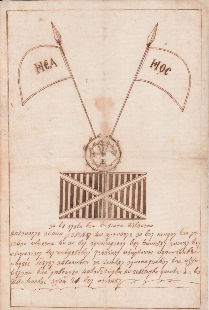 Εφοδιαστικό έγγραφο γραμμένο σε κώδικα (μυστική ταυτότητα), του εμπόρου Νικολάου Ελευθερίου με το οποίο αναγνωρίζεται ως μέλος της Φιλικής Εταιρείας. Ύδρα, 21 Μαρτίου 1827. Χειρόγραφο, κρυπτογραφία.