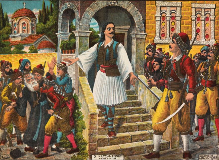 Σωτήρης Χρηστίδης (1858-1940), «Κατσαντώνης», έργο σε τέσσερις εικόνες, τέλη 19ου αιώνα. Έγχρωμη λιθογραφία.