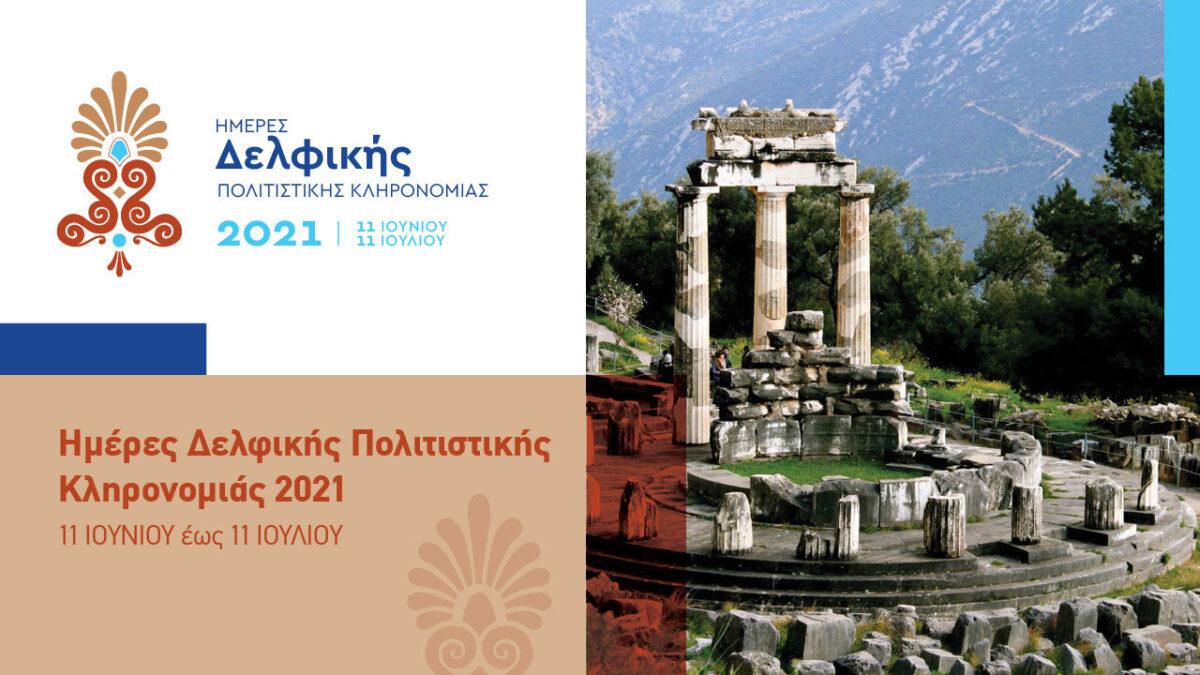 Ο νέος αυτός θεσμός ιδρύθηκε φέτος, με αφορμή την επέτειο των 70 χρόνων από τον θάνατο του Άγγελου Σικελιανού.