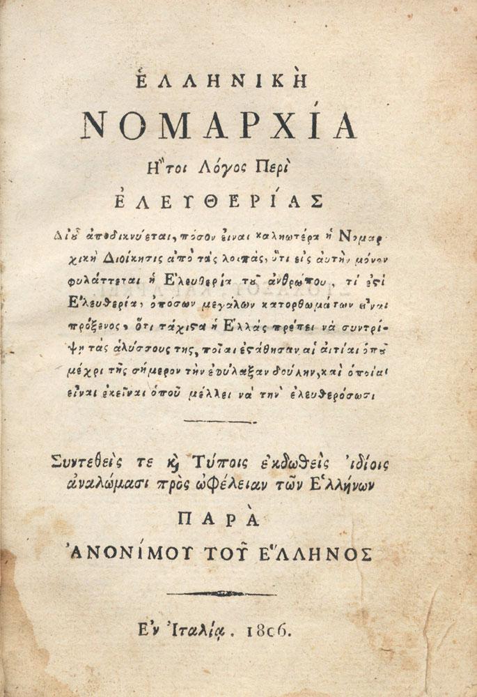 Αναζητώντας την ταυτότητα του συγγραφέα της «Ελληνικής Νομαρχίας»