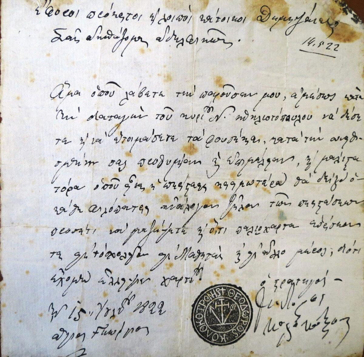 Επιστολή Κολοκοτρώνη προς προκρίτους Δημητσάνας περί συλλογής χαρτιού για κατασκευή φυσεκιών. «...να μαζέψετε και ό,τι παλιόχαρτα ευρίσκονται εις το σχολείον εις μαθητάς και εις άλλο μέρος, διότι έχομεν έλλειψιν χαρτίου». Άγιος Γεώργιος, 15 Ιουλίου 1822 (14522 ΑΙΕ ΙΕΕΕ) © ΙΕΕΕ-ΕΙΜ.
