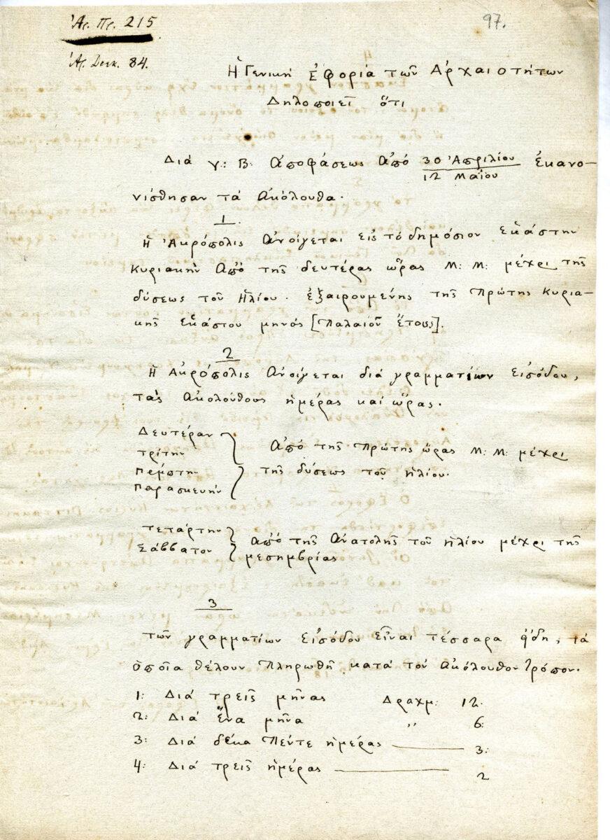 Σχέδιο εγγράφου του Εφόρου Αρχαιοτήτων Ludwig Ross για την καθιέρωση ωραρίου και γραμματίων εισόδου (εισιτηρίων) στην Ακρόπολη (18 Μαΐου 1835). Φωτ.: ΥΠΠΟΑ.