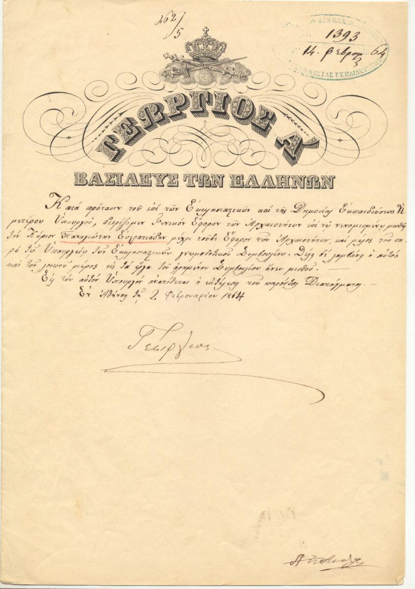 Βασιλικό Διάταγμα του Γεωργίου Α΄ (2 Φεβρουαρίου 1864) με το οποίο ο Παναγιώτης Ευστρατιάδης διορίζεται Γενικός Έφορος Αρχαιοτήτων (1863-1884). Φωτ.: ΥΠΠΟΑ.