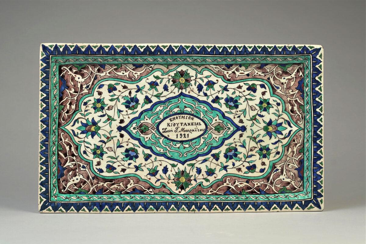 Ενεπίγραφος δίσκος σερβιρίσματος με τη φράση  «Ενθύμιον Κιουτάχειας  Ζωή Γ. Μωραΐτου 1921» πιθανόν από το εργαστήριο των αδελφών Hadjiminasian. Αποτελούσε μέρος προικώου σερβίτσιου τσαγιού. Κιουτάχεια, 1921. Διαστάσεις: 45,7 x 27 εκ. Ιδιωτική συλλογή.