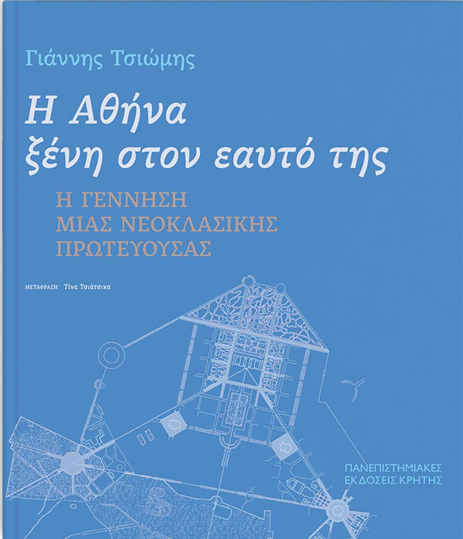 Η Αθήνα ξένη στον εαυτό της
