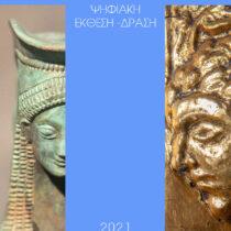 «Λεπτομέρειες» της αρχαιολογίας της Ηπείρου