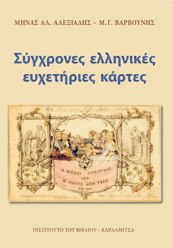 Σύγχρονες ελληνικές ευχετήριες κάρτες
