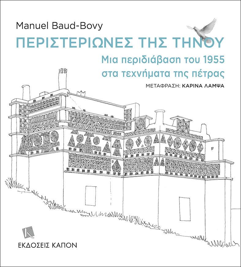 Manuel Baud-Bovy, «Περιστεριώνες της Τήνου. Μια περιδιάβαση του 1955 στα τεχνήματα της πέτρας». Το εξώφυλλο της έκδοσης.