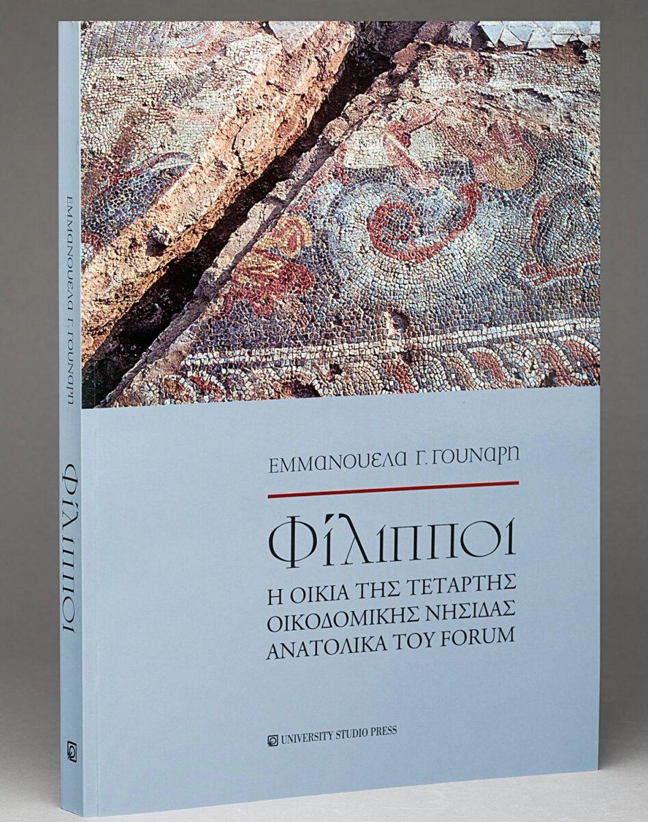 Εμμανουέλα Γ. Γούναρη, «Φίλιπποι - Η οικία της τέταρτης οικοδομικής νησίδας ανατολικά του Forum». Το εξώφυλλο της έκδοσης.