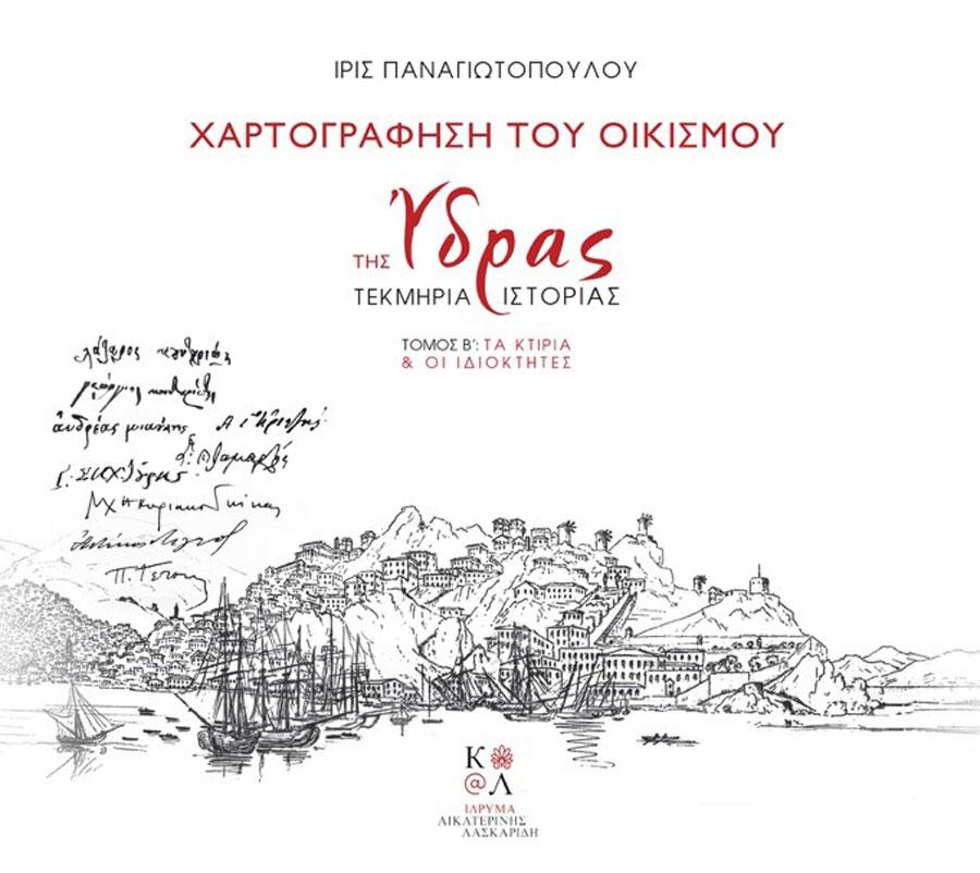 Ίρις Παναγιωτοπούλου, «Χαρτογράφηση του οικισμού της Ύδρας. Τεκμήρια Ιστορίας». Το εξώφυλλο του δεύτερου τόμου.