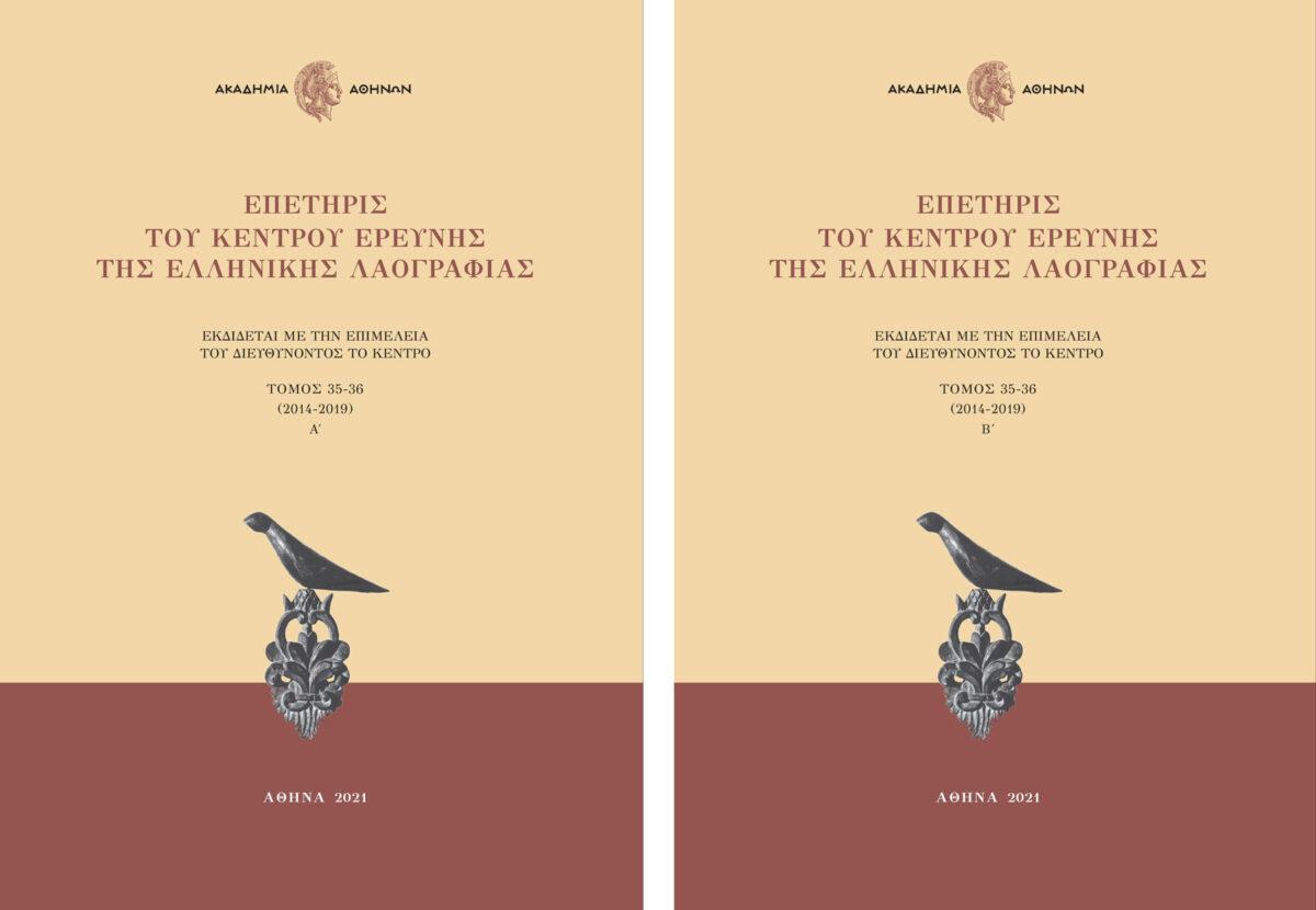 Επετηρίς του Κέντρου Ερεύνης της Ελληνικής Λαογραφίας