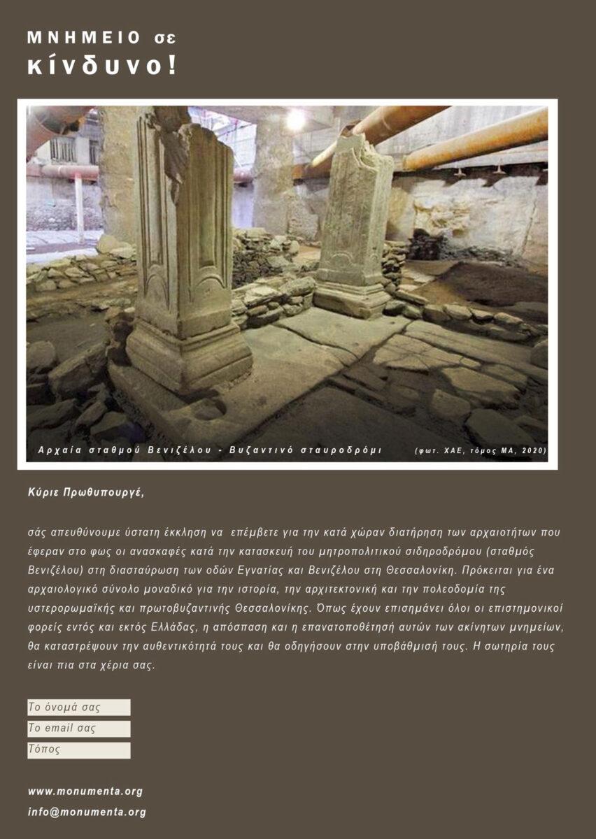 Ύστατη έκκληση στον Πρωθυπουργό για τις αρχαιότητες στο Μετρό Θεσσαλονίκης