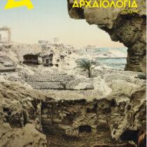 Το τεύχος 133 της «Αρχαιολογίας» είναι online