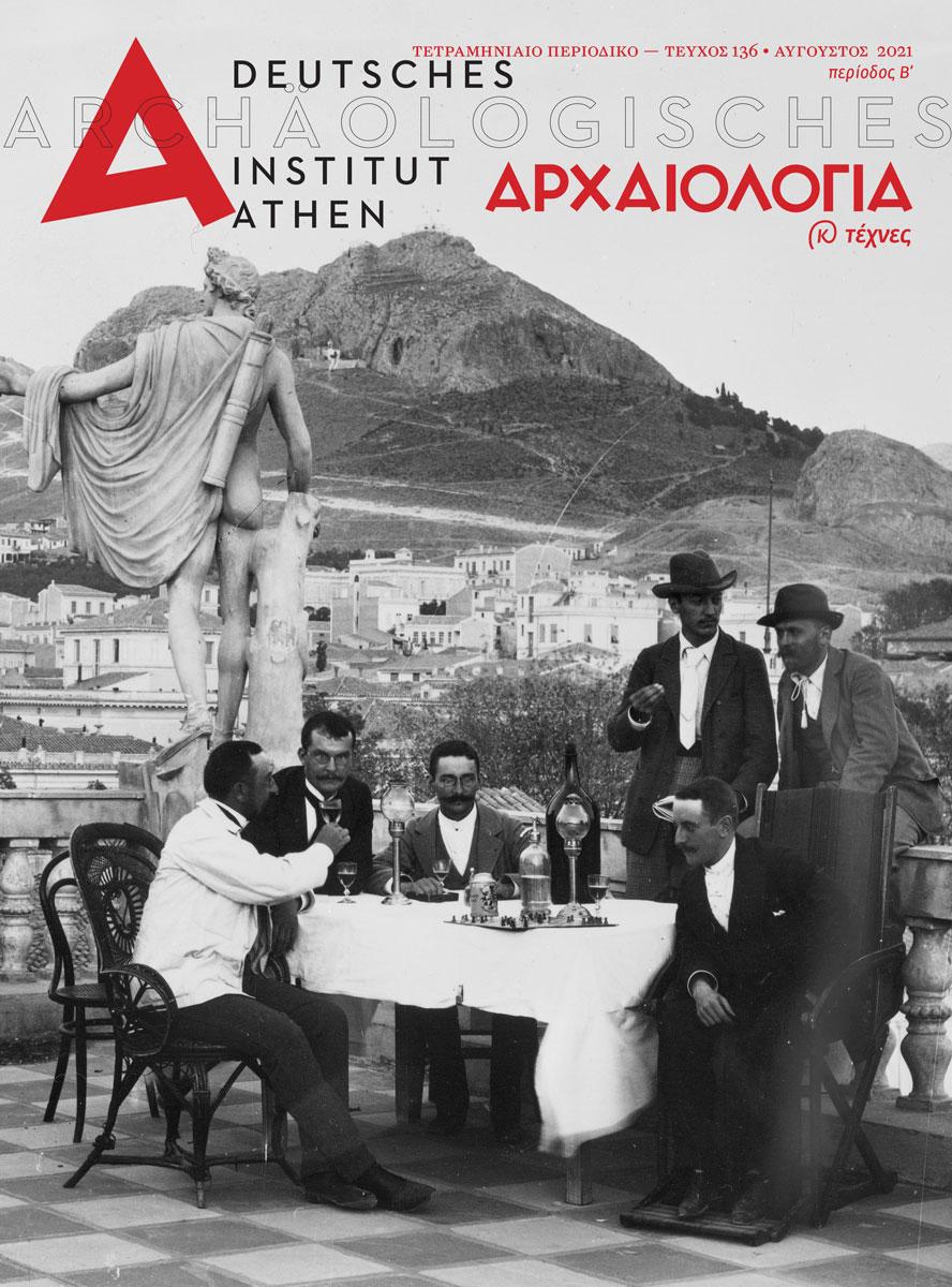 «Αρχαιολογία και Τέχνες»: τεύχος 136