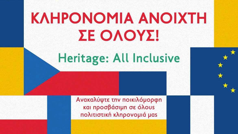 Ευρωπαϊκές Ημέρες Πολιτιστικής Κληρονομιάς 2021.