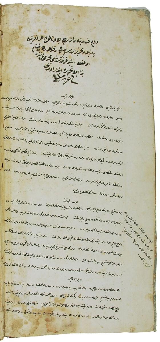 Η πρώτη σελίδα του μητρώου Ayniyat # 581. Το μητρώο αυτό ξεκινάει στις 16 Αυγούστου 1825.