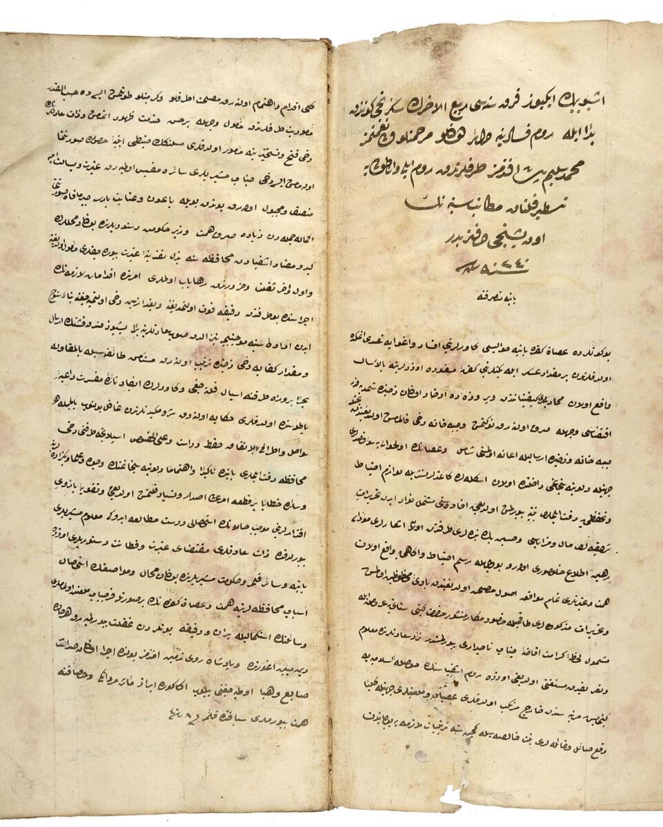 Οι πρώτες δυο σελίδες του μητρώου Ayniyat # 1769. Το μητρώο αυτό ξεκινάει στις 30 Νοεμβρίου 1824.