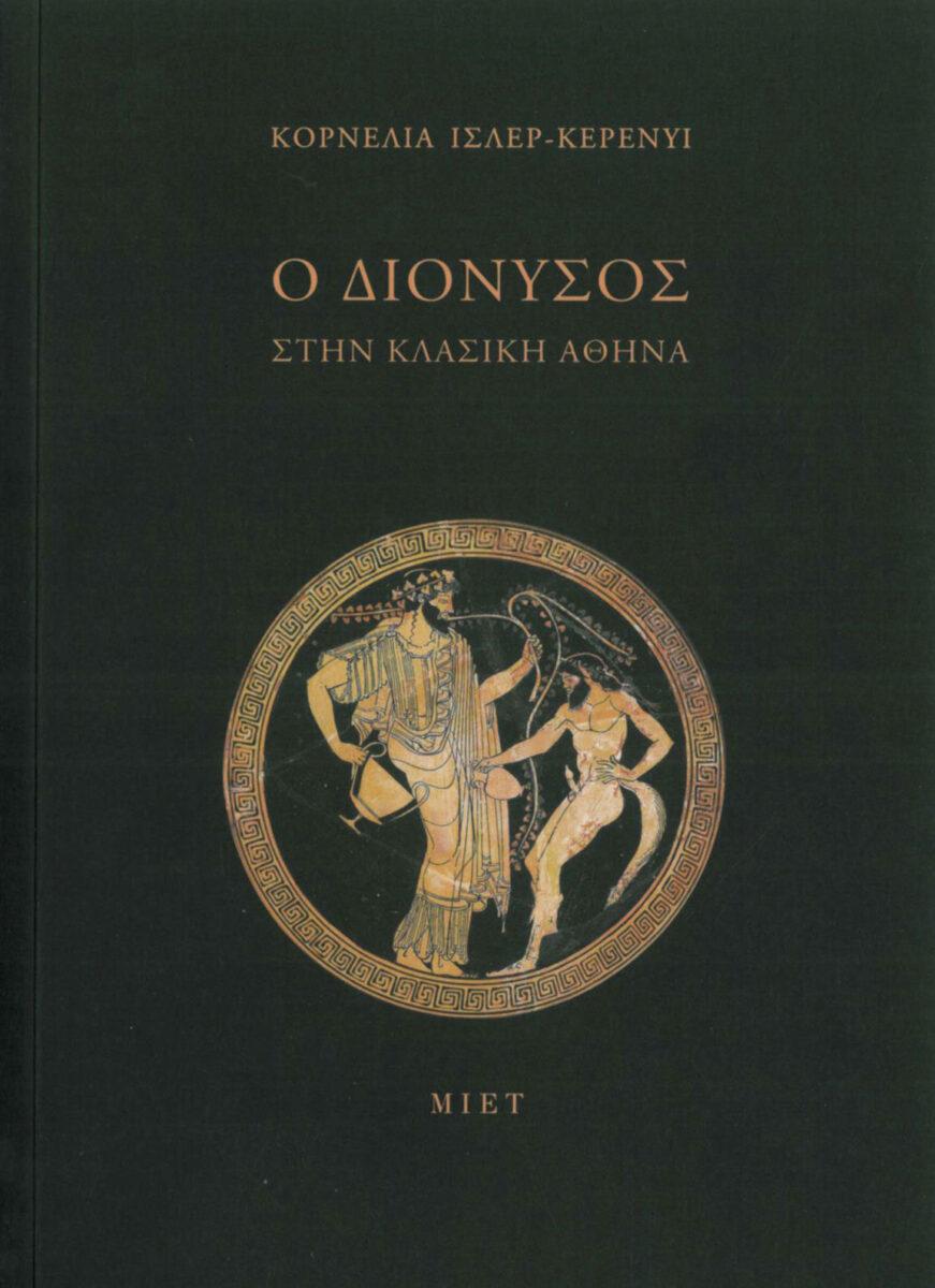 Κορνέλια Ίσλερ-Κέρενυι, «Ο Διόνυσος στην κλασική Αθήνα. Μια ερμηνεία μέσα από την εικονογραφία». Το εξώφυλλο της έκδοσης.