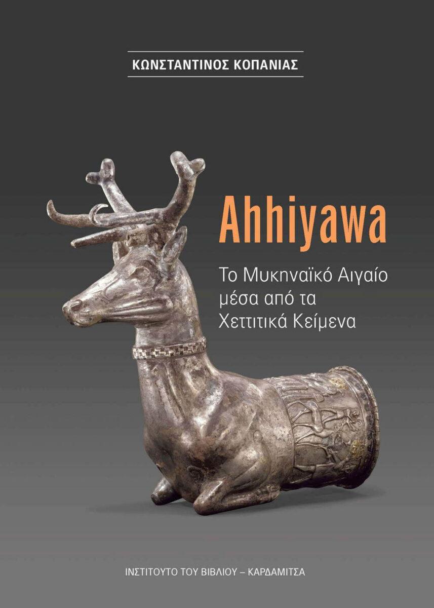 Κωνσταντίνος Κοπανιάς, «Ahhiyawa. Το Μυκηναϊκό Αιγαίο μέσα από τα Χεττιτικά Κείμενα». Το εξώφυλλο της έκδοσης.
