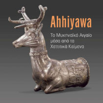 Ο Κ. Κοπανιάς μιλάει για το βιβλίο του «Ahhiyawa»
