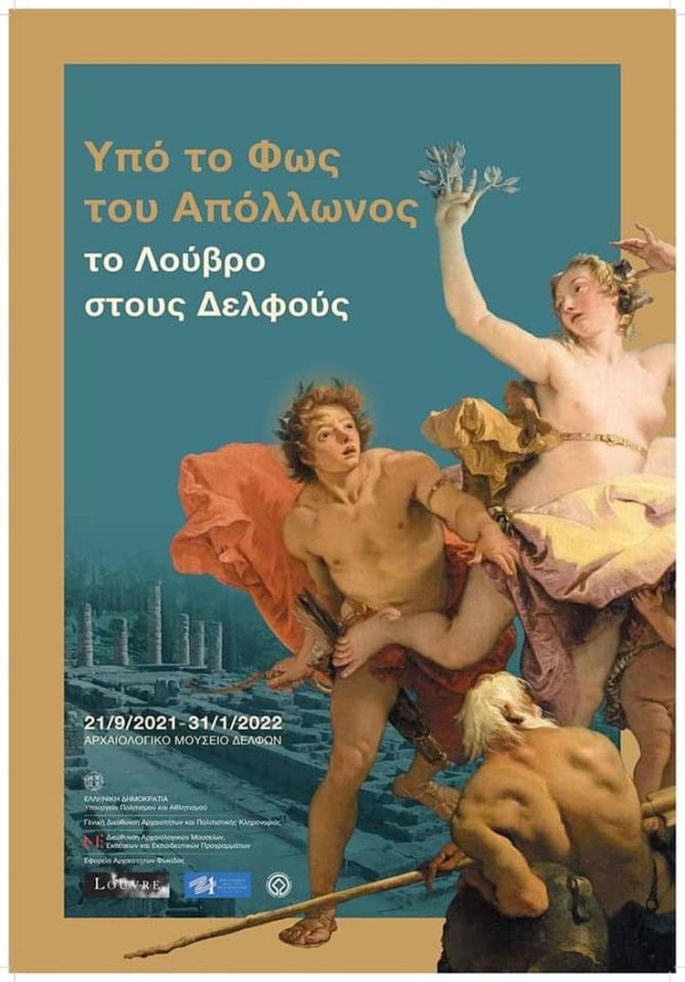 Υπό το φως του Απόλλωνος: Το Λούβρο στους Δελφούς