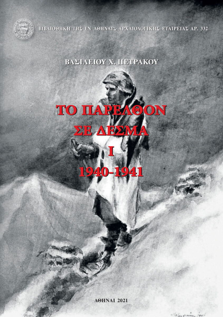 «Το Παρελθόν σε Δεσμά»: το πεντάτομο έργο του Β.Χ. Πετράκου