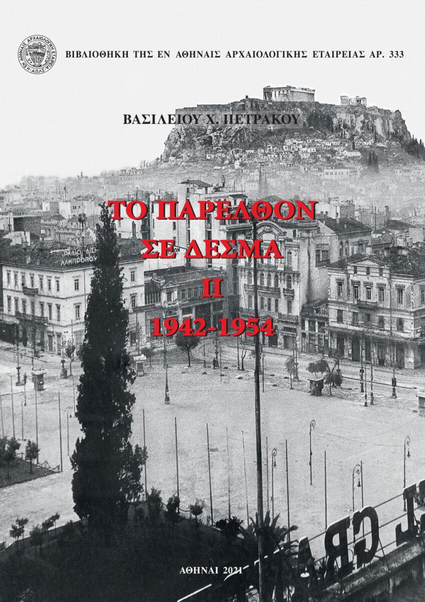 Βασίλειος Χ. Πετράκος, «Το Παρελθόν σε Δεσμά». Το εξώφυλλο του δεύτερου τόμου.