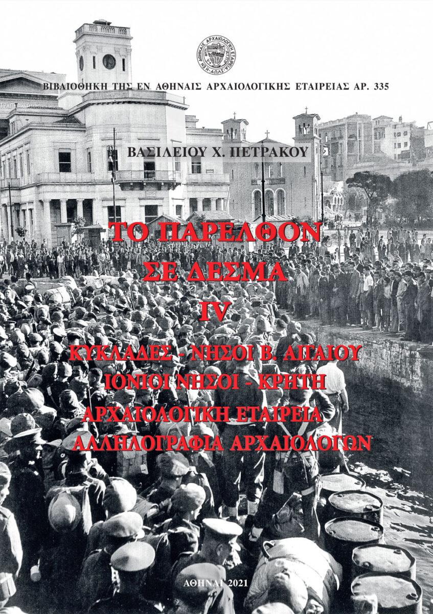 Βασίλειος Χ. Πετράκος, «Το Παρελθόν σε Δεσμά». Το εξώφυλλο του τέταρτου τόμου.