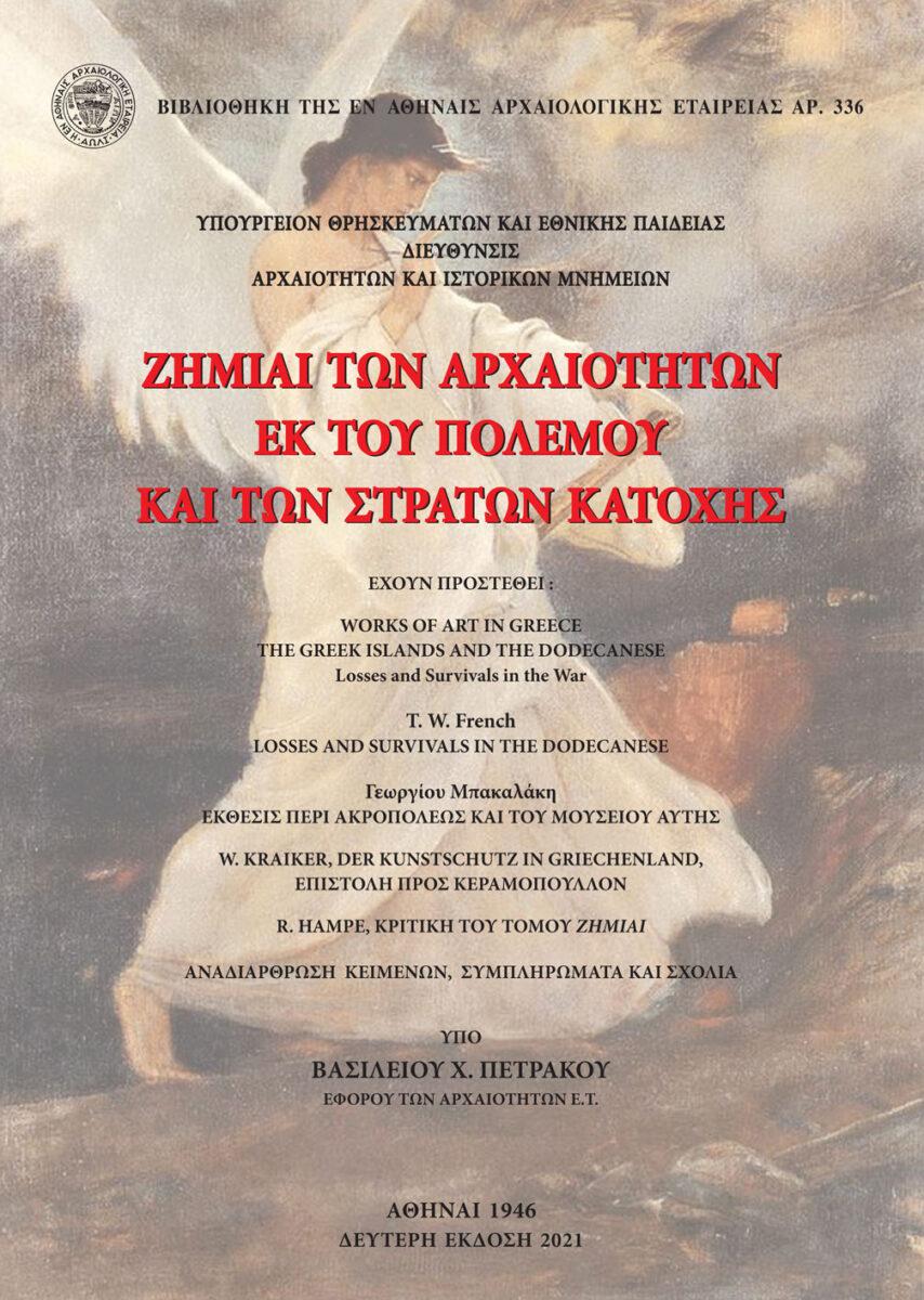 Βασίλειος Χ. Πετράκος, «Το Παρελθόν σε Δεσμά». Το εξώφυλλο του πέμπτου τόμου.
