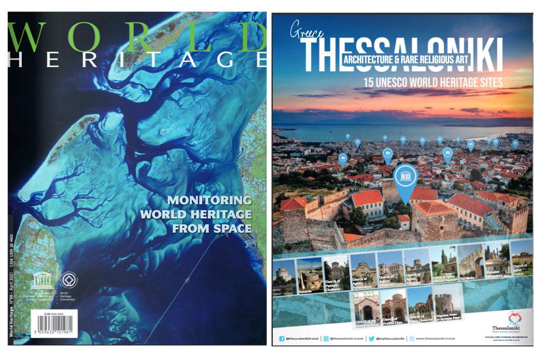 Τα μνημεία UNESCO της Θεσσαλονίκης στο «World Heritage»