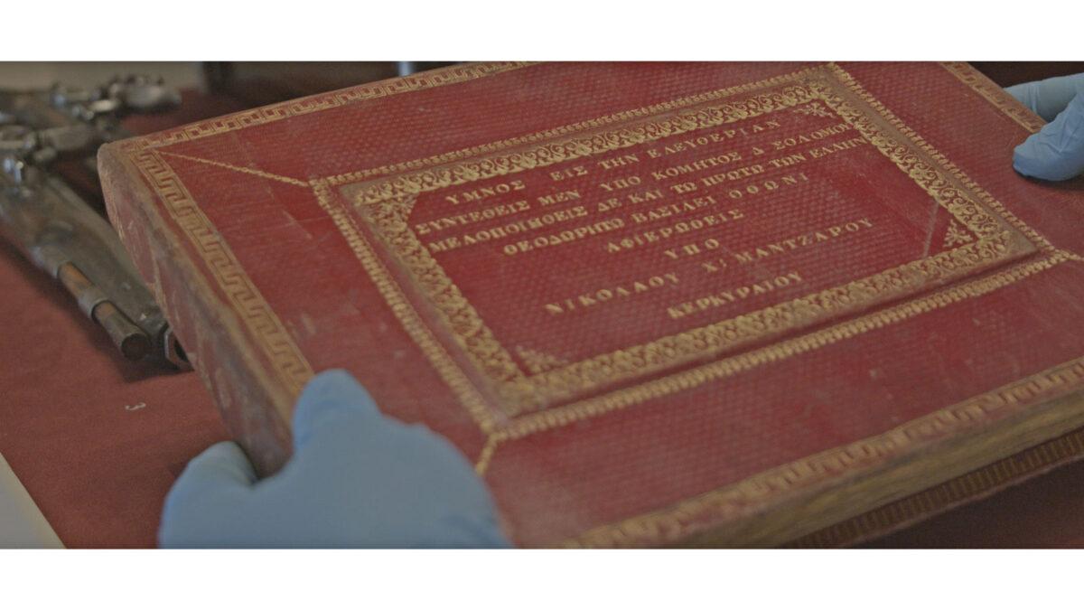 Στιγμιότυπο από το ντοκιμαντέρ «1821 Πριν και Μετά: The Making of. Η προετοιμασία μιας μοναδικής έκθεσης».