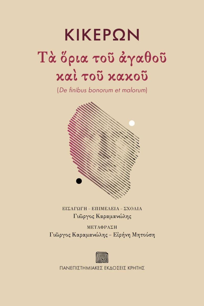 «Κικέρων: τα όρια του αγαθού και του κακού (De finibus bonorum et malorum)». Το εξώφυλλο της έκδοσης.