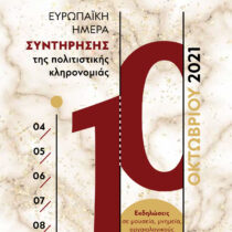 Ευρωπαϊκή Ημέρα Συντήρησης της Πολιτιστικής Κληρονομιάς
