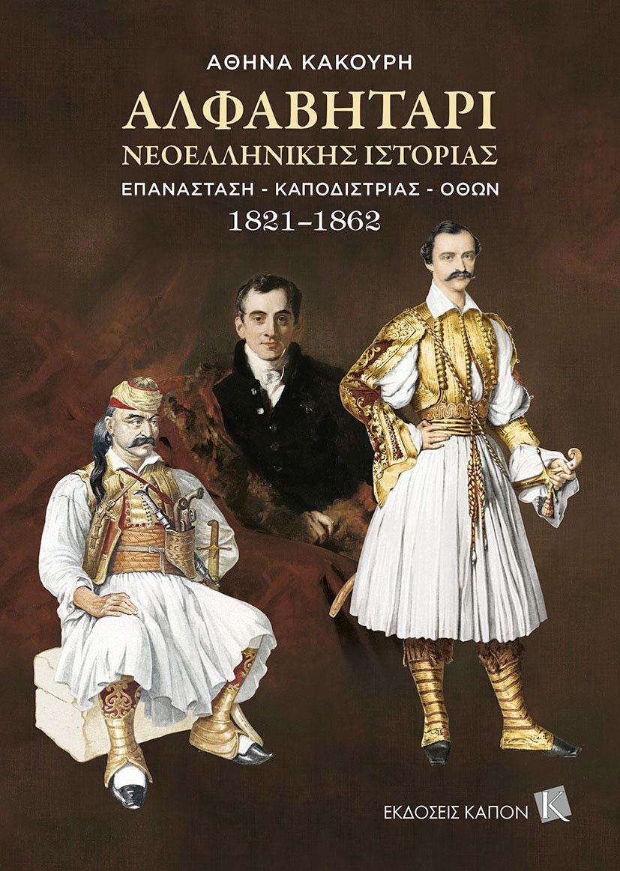 Αθηνά Κακούρη, «Αλφαβητάρι Νεοελληνικής Ιστορίας». Το εξώφυλλο της έκδοσης.