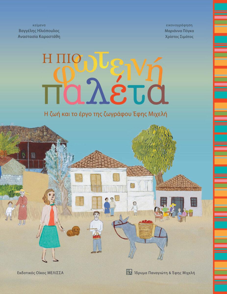 Βαγγέλης Ηλιόπουλος / Αναστασία Καραστάθη, «Η πιο φωτεινή παλέτα. Η ζωή και το έργο της ζωγράφου Έφης Μιχελή».