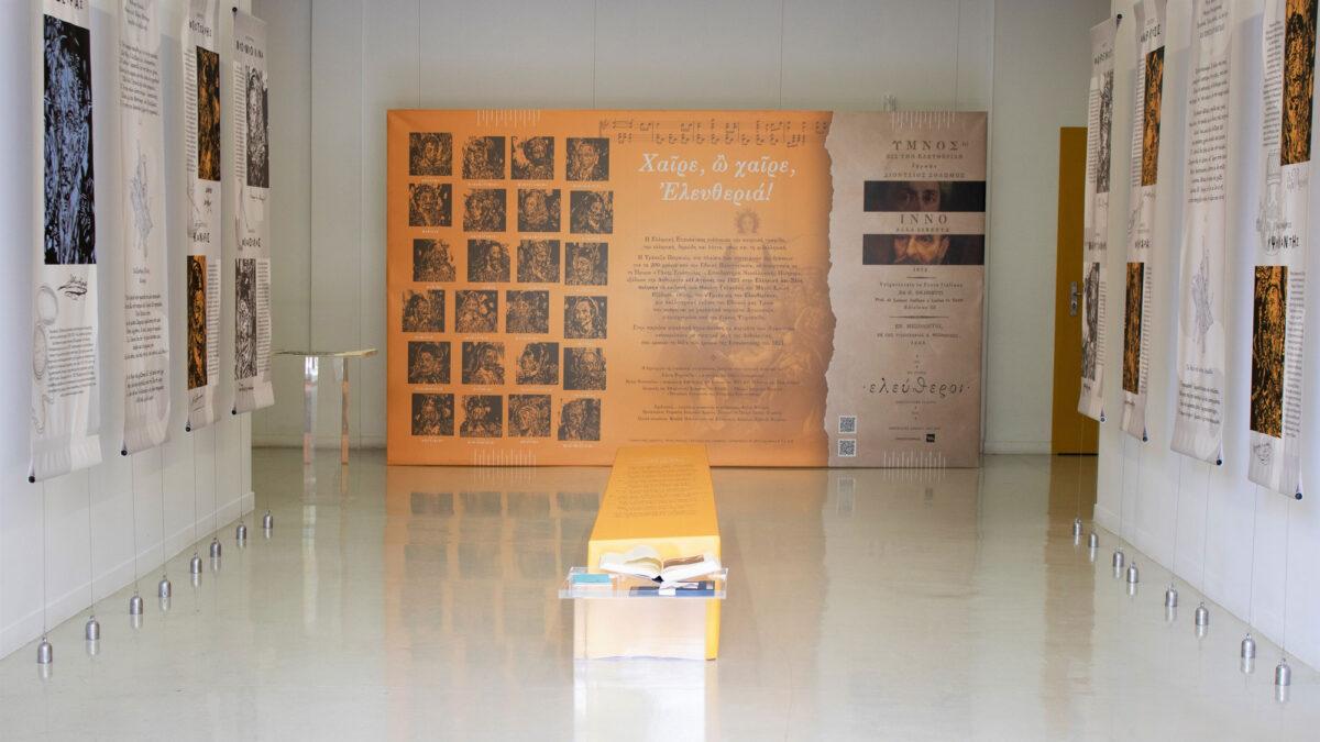 Η εικαστική εγκατάσταση «Χαίρε, ω χαίρε, Ελευθεριά!» στο Ιστορικό Αρχείο του ΠΙΟΠ.