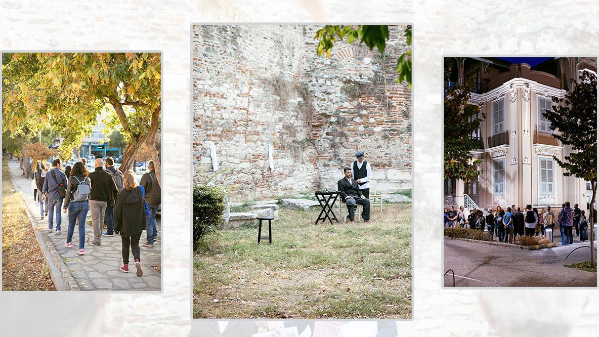 Αφηγηματικός περίπατος στη Θεσσαλονίκη